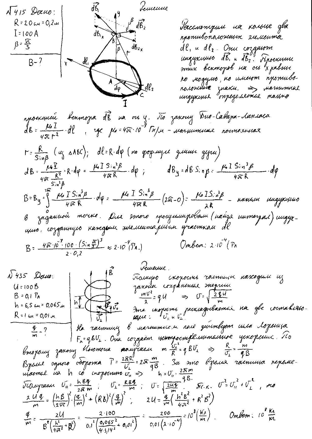 Решение контрольных работ по физике и математике решение задач по  Подробное решение